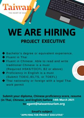 Tourism Section of Taipei Economic and Cultural Office in Thailand is hiring 1 Project Executive